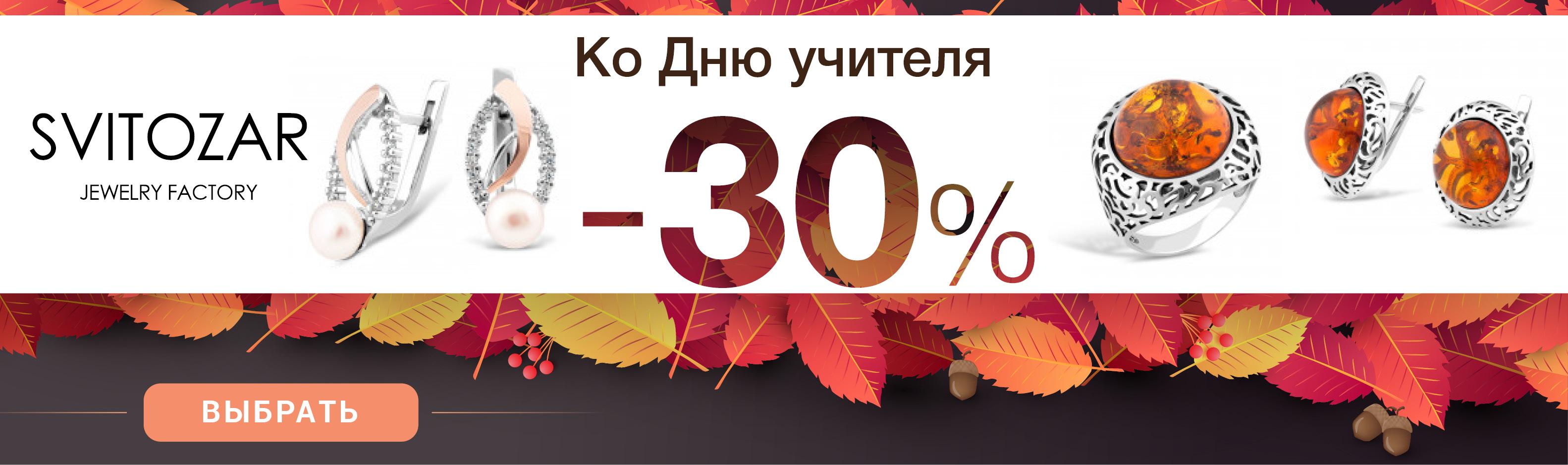 Акция ко Дню учителя 30%