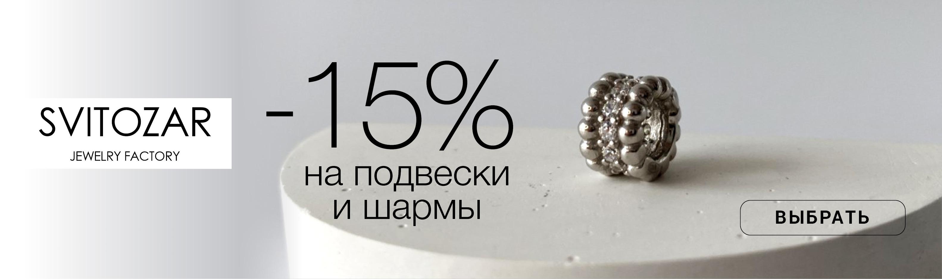 Акція на шарми і підвіски 15%