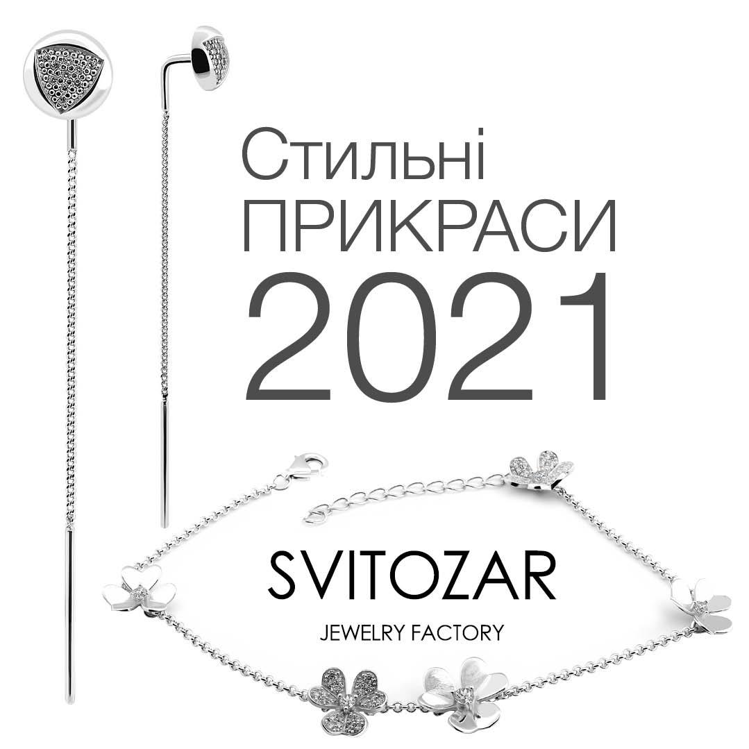 Стильные украшения 2021