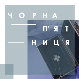 Black Friday 2020 на Svitozar