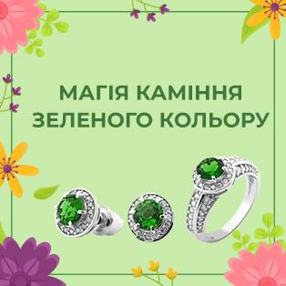 Магия камней зеленого цвета