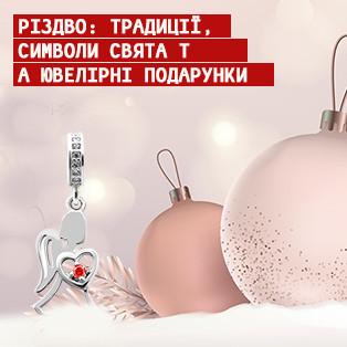Рождество: традиции, символы праздника и ювелирные подарки